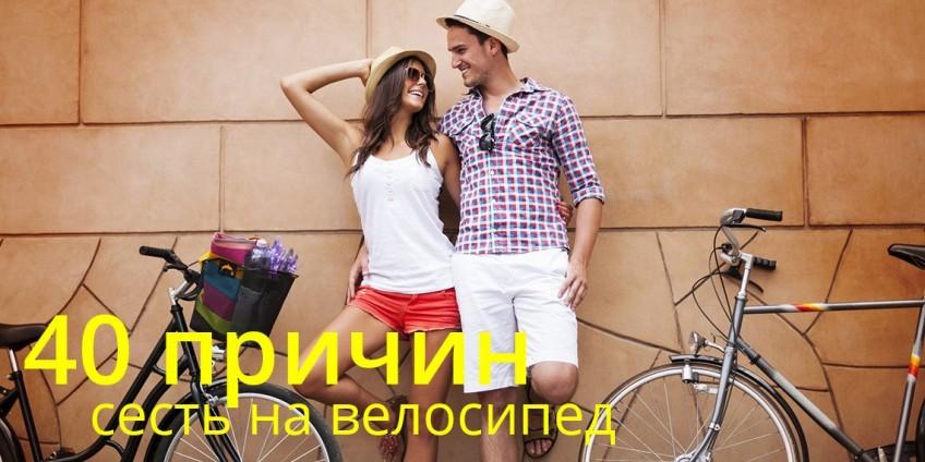 40 главных причин сесть на велосипед (на всю жизнь)