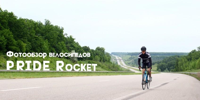 Фотообзор шоссейных велосипедов PRIDE Rocket