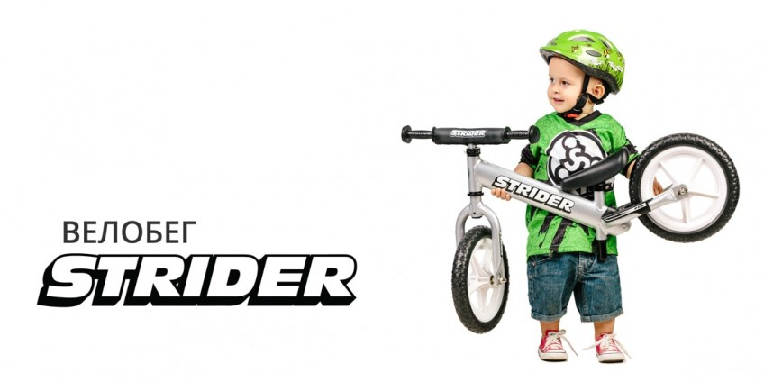 Велобеги STRIDER - Особенности