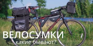 Велосумка - разновидности и отличия