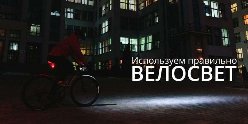 Безопасность на дороге. Используем велосвет правильно.
