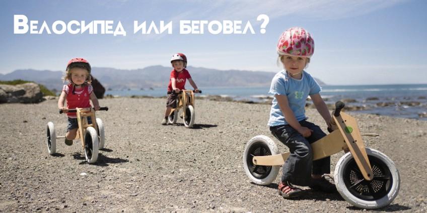Чем беговел лучше велосипеда?