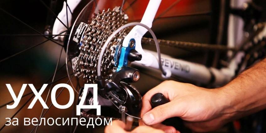 Уход за велосипедом - основные этапы