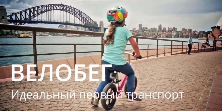 Велобег - идеальный первый транспорт для ребенка
