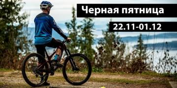 Распродажа велосипедов в Черную Пятницу
